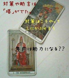 ぷちタロ『対策が塔だったら』どう読む?
