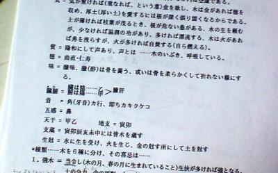 5gyou-20130310.jpg