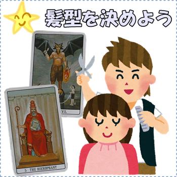 ぷちタロ『髪型』悪魔と法王の対比
