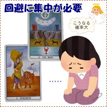 アドバイスカードも悪いときの読み【力】