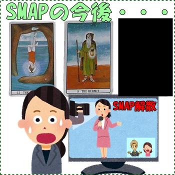 SMAPの解散騒動を占う:スリーカード