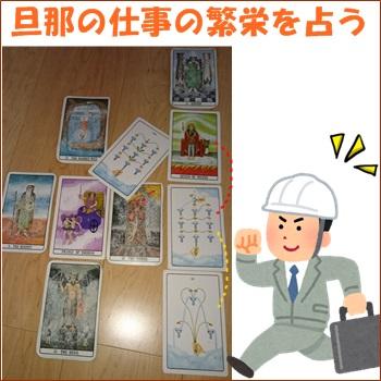 解読祭り9『ご主人の仕事の繁栄』を探る