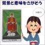 カード意味の見つけ方「皇帝」を参考に