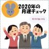 2020年の月運チェック