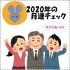 20200118