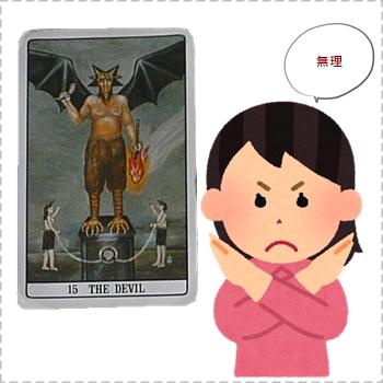 悪魔のしわざ「いいえ、各自にとって善なる警告」です