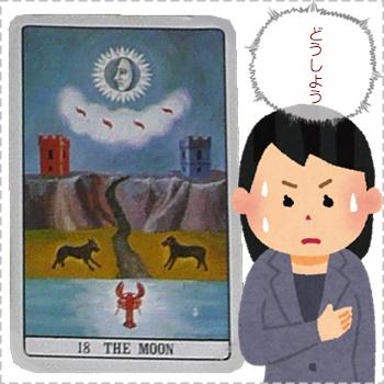 【月】にご用心「神の時間を動かそう」