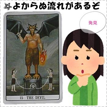 悪魔の災い2パターンに対処